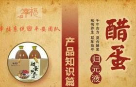 食疗偏方–泰谦堂醋蛋液最新宣传彩页!