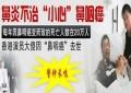 张洪江:家族性高血压、牛皮癣、过敏性鼻炎、脂肪瘤、子宫肌瘤!