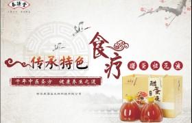 食疗偏方–泰谦堂牌醋蛋归元液简介(最新版本)!