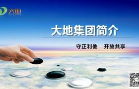 江西大地集团简介!