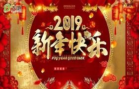 春节前停止发货时间为:2019.01.25,大家要提前订货哟!