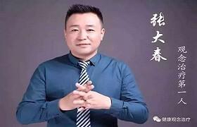 """张大春:解读糖尿病的""""七个误区"""",你有可能救别人一命!"""