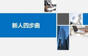 刘佩:新人四步曲(于湛江)!2019.11.23