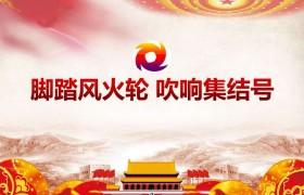 解析风火轮计划:游遍大中华、月明千古情、爱系温汤镇!2019.10.30