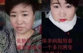 幸福系统秀荷团队张艳红案例!
