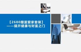 03、《2680醋蛋爱家套装》– 撬开健康与财富之门!2020.01.10