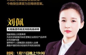 04、刘佩:《醋蛋液服务中心》– 全力助您聚人聚财!2020.01.11