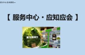 06、刘佩:《服务中心应知应会》!2020.01.13
