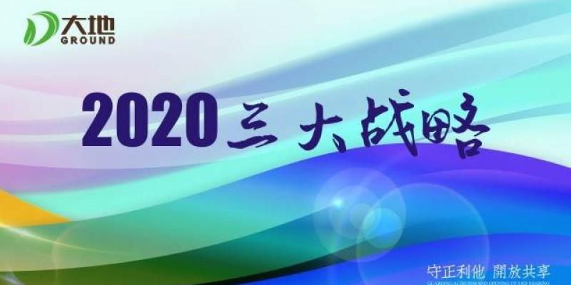 何涛总裁新春团拜会:一路同行、温暖有你!2020.02.09
