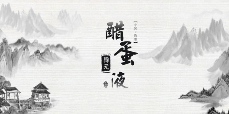 【2020醋蛋归元液】文化宣传片!