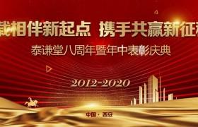 曹总:泰谦堂8周年庆典!2020.07.05