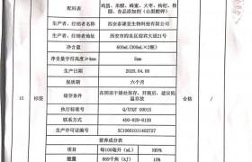 泰谦堂醋蛋归元液2020年检验报告!
